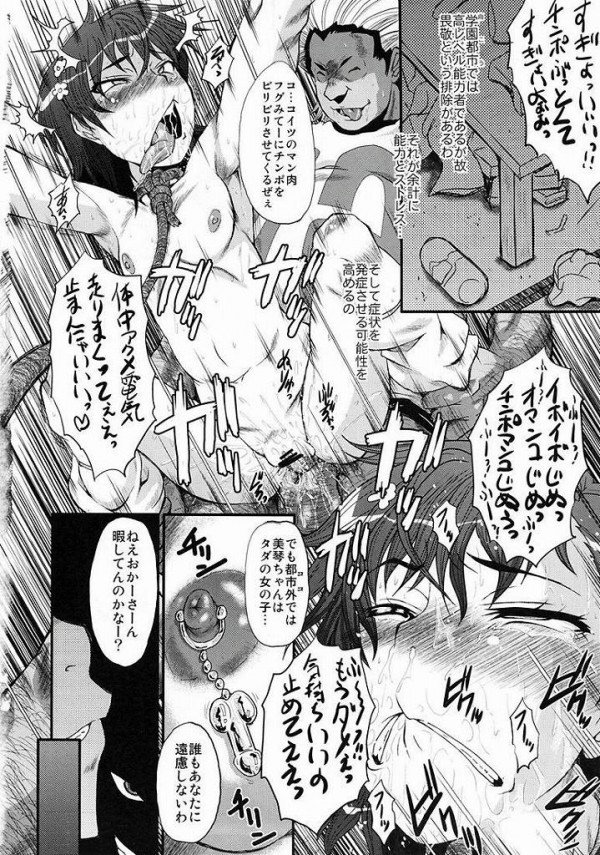 【とある魔術のシリーズ エロ同人】肉便器調教されてる美琴と母親の美鈴が陵辱プレイ【無料 エロ漫画】16