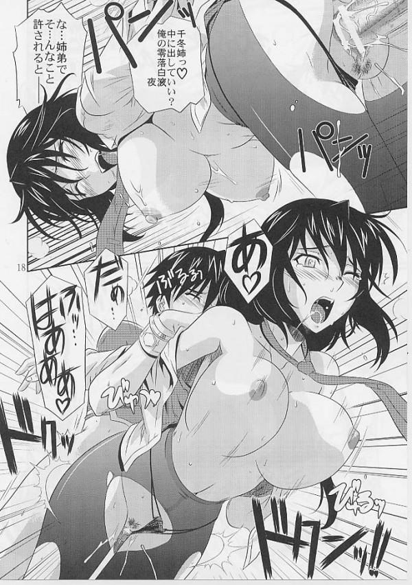 【IS エロ同人】ラウラがセクロスのやり方分かんないから一夏を使って教えてもらう【無料 エロ漫画】16