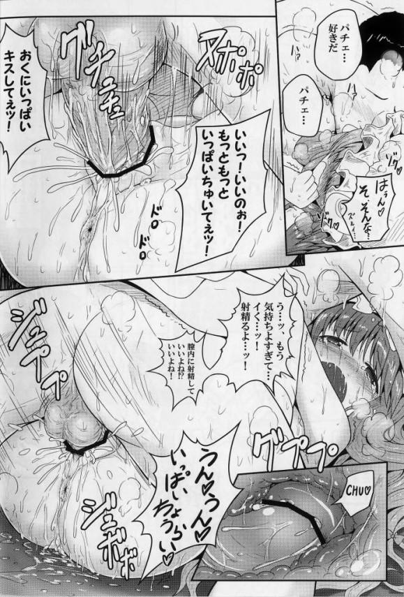 【東方 エロ同人】パチュリーヲタの男がなぜか紅魔館に来れて歓喜しお手伝いになって【無料 エロ漫画】16