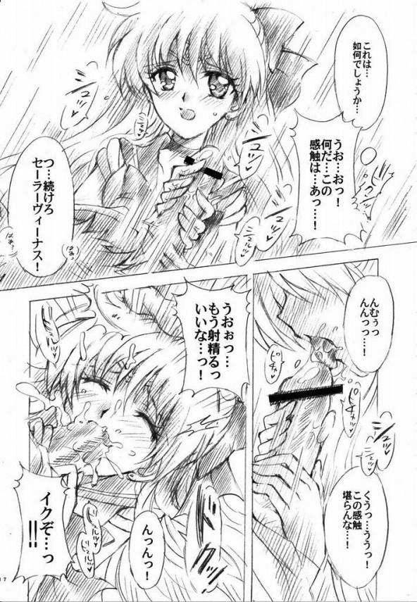 【セーラームーン エロ同人】不穏分子を倒しに行ったヴィーナスがやられちゃって【無料 エロ漫画】16