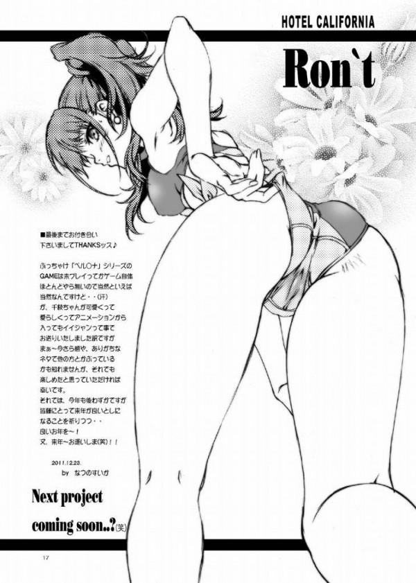 【ペルソナ4 エロ同人】千枝のシャドウが暴走してエロエロになっちゃって【無料 エロ漫画】16