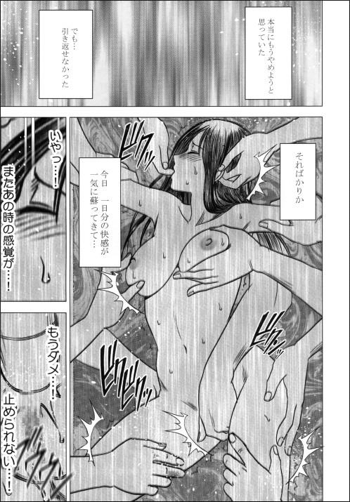 【クリムゾン エロ同人】電車で痴漢にいかされた処女のJD【無料 エロ漫画】16
