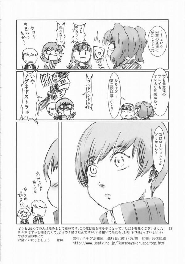 【ペルソナ4 エロ同人】リーダーと付き合ってる千枝ちゃんが所かまわずセクロス【無料 エロ漫画】16