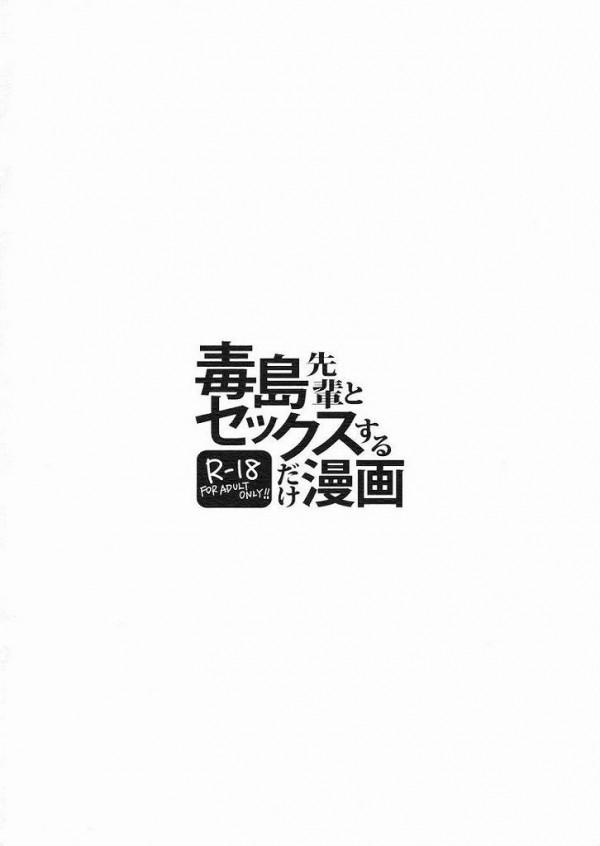 【スクデッド エロ同人】ストーリー無くひたすら冴子とセクロスしちゃってるw【無料 エロ漫画】17