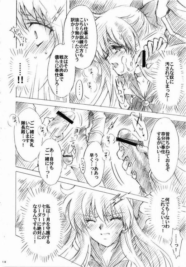 【セーラームーン エロ同人】不穏分子を倒しに行ったヴィーナスがやられちゃって【無料 エロ漫画】17