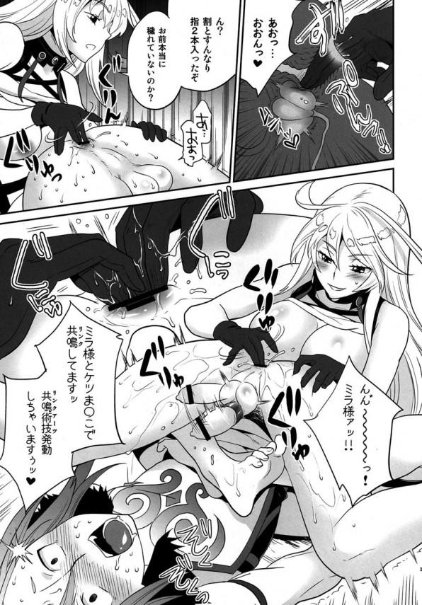 【エクシリア エロ同人】精霊を召喚するためにザーメンを飲んだらいいって聞いたミラ【無料 エロ漫画】17