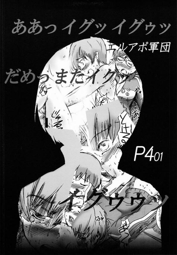【ペルソナ4 エロ同人】リーダーと付き合ってる千枝ちゃんが所かまわずセクロス【無料 エロ漫画】17