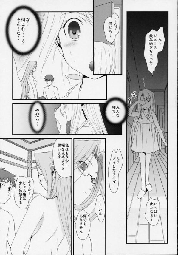 【Fate/stay エロ同人】士郎と女の子達が海に泊まりにきてセクロス漬け【無料 エロ漫画】18