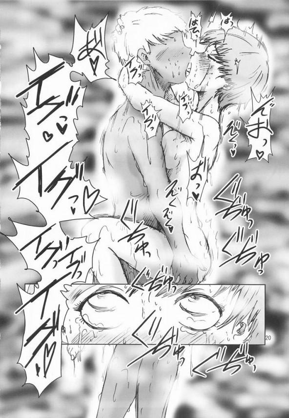 【ペルソナ4 エロ同人】欲求不満で戦闘中もぼ~っとしている千枝を満足させる為に【無料 エロ漫画】18