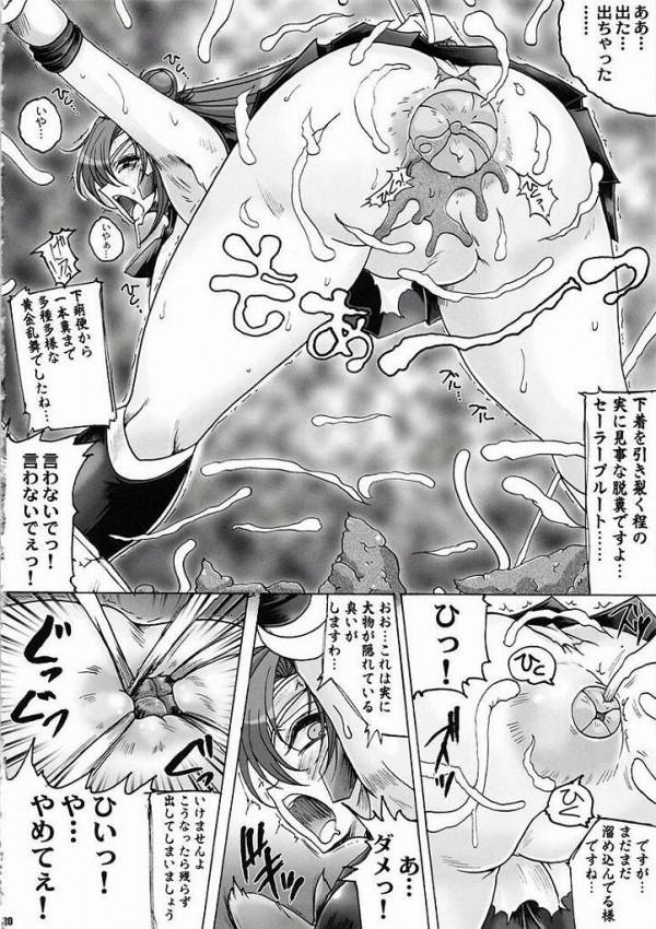 【セーラームーン エロ同人】セーラープルートのせつなが触手に拘束されちゃって【無料 エロ漫画】18