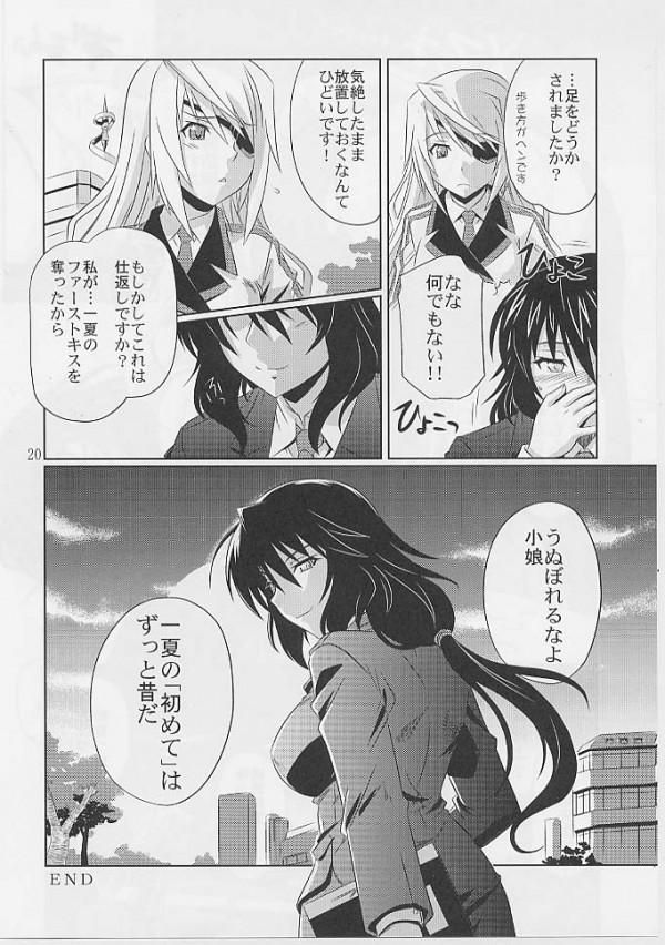 【IS エロ同人】ラウラがセクロスのやり方分かんないから一夏を使って教えてもらう【無料 エロ漫画】18