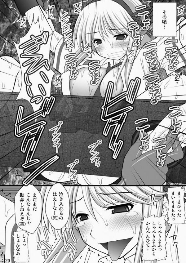 【閃乱カグラ エロ同人】飛鳥が怪しいヤツラに拘束され媚薬使われ陵辱レイプ【無料 エロ漫画】18