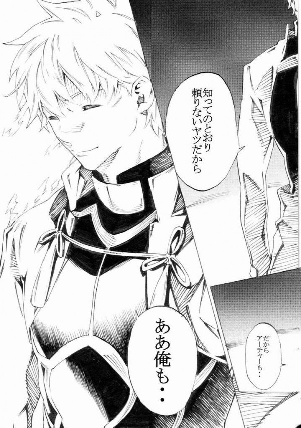 【Fate/Zero エロ同人】特訓で傷だらけの士郎が魔力回復の為に凛とセクロス【無料 エロ漫画】18