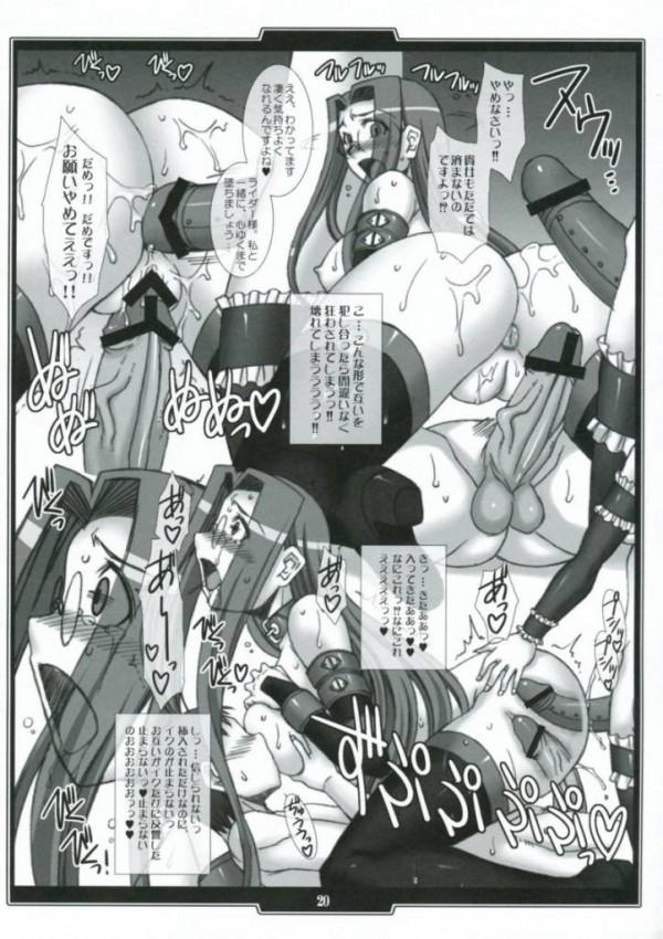 【Fate/Zero エロ同人】牝犬調教されたライダーがチンポ見るだけで高まって【無料 エロ漫画】18