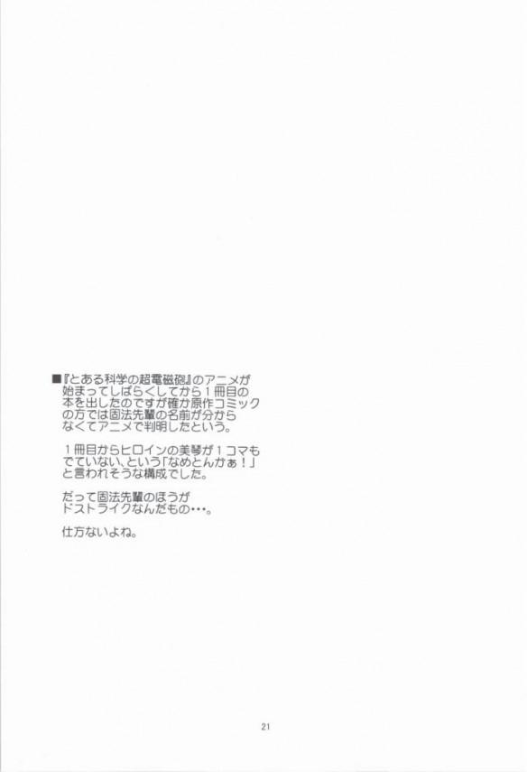 【とある魔術の エロ同人】黒子を助ける為に固法がレズって助けたり活躍する総集編【無料 エロ漫画】19