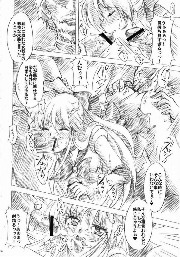 【セーラームーン エロ同人】不穏分子を倒しに行ったヴィーナスがやられちゃって【無料 エロ漫画】19