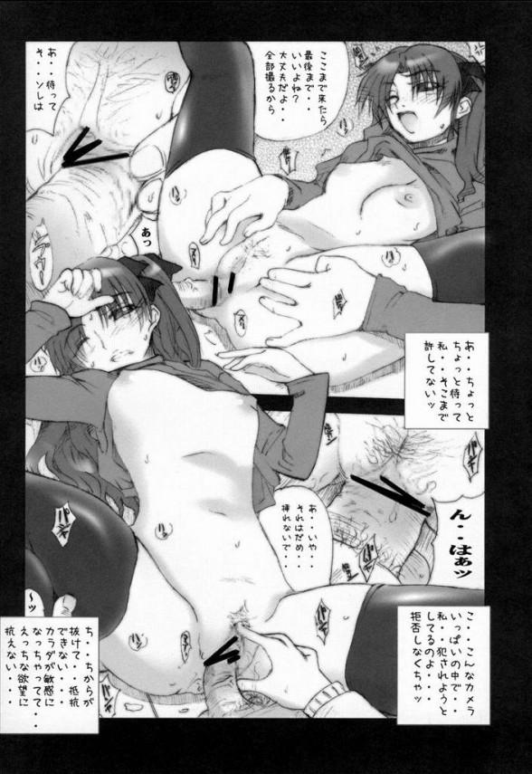 【Fate/Zero エロ同人】凛がコスプレ撮影会に参加したら段々気持ち良くなって【無料 エロ漫画】20