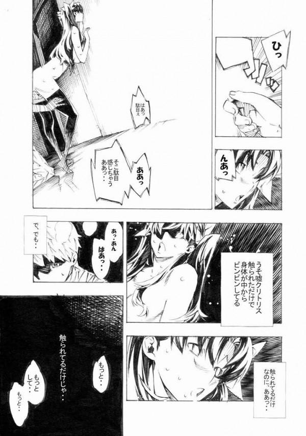 【Fate/Zero エロ同人】特訓で傷だらけの士郎が魔力回復の為に凛とセクロス【無料 エロ漫画】20