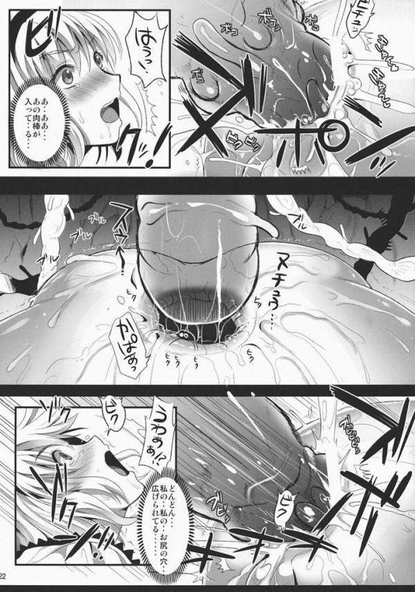 【東方 エロ同人】捕らわれのアリスが触手に陵辱レイプされちゃてるよぉ~【無料 エロ漫画】20