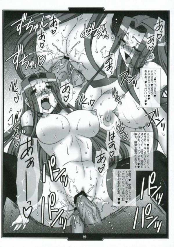 【Fate/Zero エロ同人】牝犬調教されたライダーがチンポ見るだけで高まって【無料 エロ漫画】20