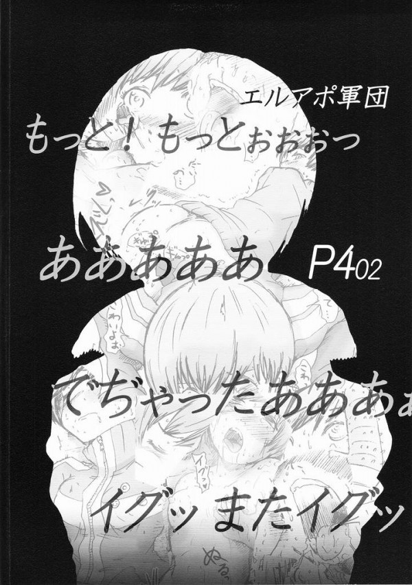 【ペルソナ4 エロ同人】欲求不満で戦闘中もぼ~っとしている千枝を満足させる為に【無料 エロ漫画】21