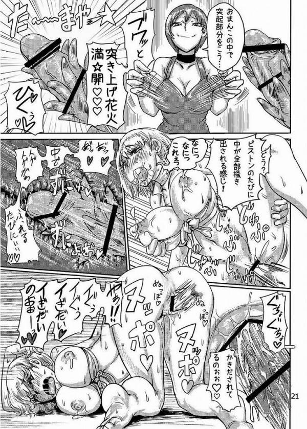 【バイオハザード エロ同人】捕らわれたアシュリーがエイダに調教されて【無料 エロ漫画】21