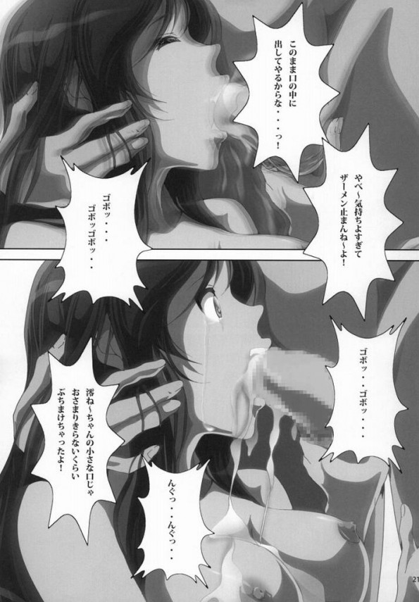 【けいおん! エロ同人】律の弟サトシが鬼畜な感じで澪をレイプ【無料 エロ漫画】21