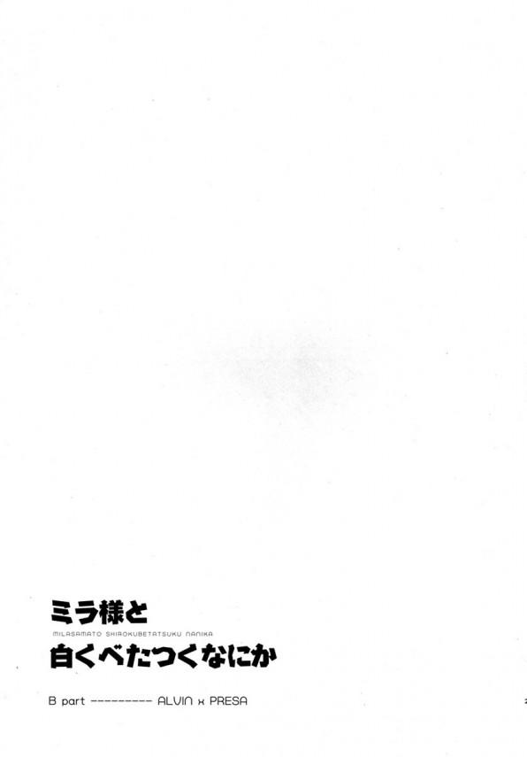 【エクシリア エロ同人】精霊を召喚するためにザーメンを飲んだらいいって聞いたミラ【無料 エロ漫画】21