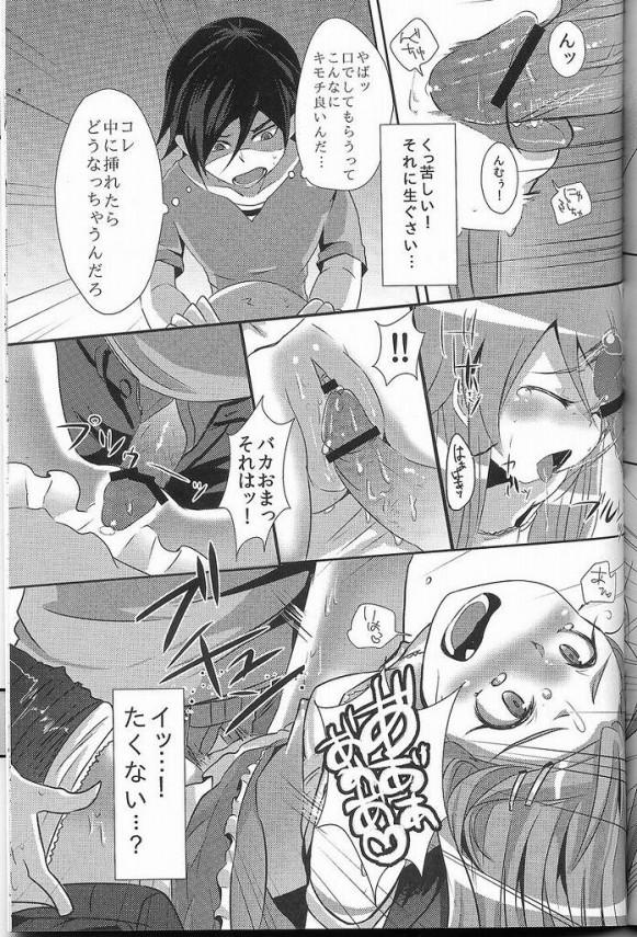 【俺妹 エロ同人】桐乃と京介の身体が入れ替わって桐乃の身体があやせにやられそうに【無料 エロ漫画】21