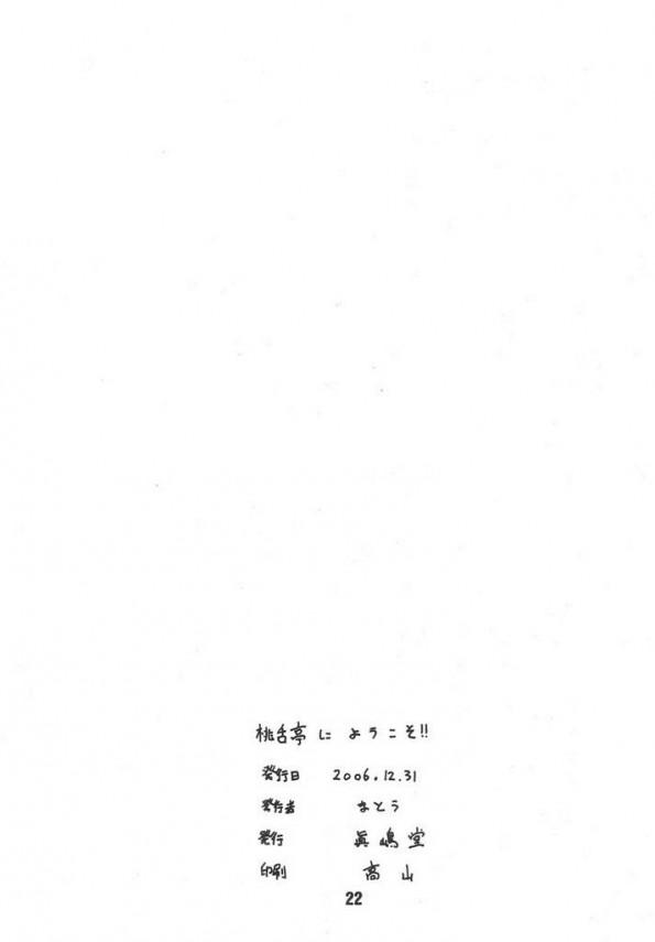 【ワンピース エロ同人】性欲有り余ってるナミとロビンが風俗でオチンポくわえ【無料 エロ漫画】21