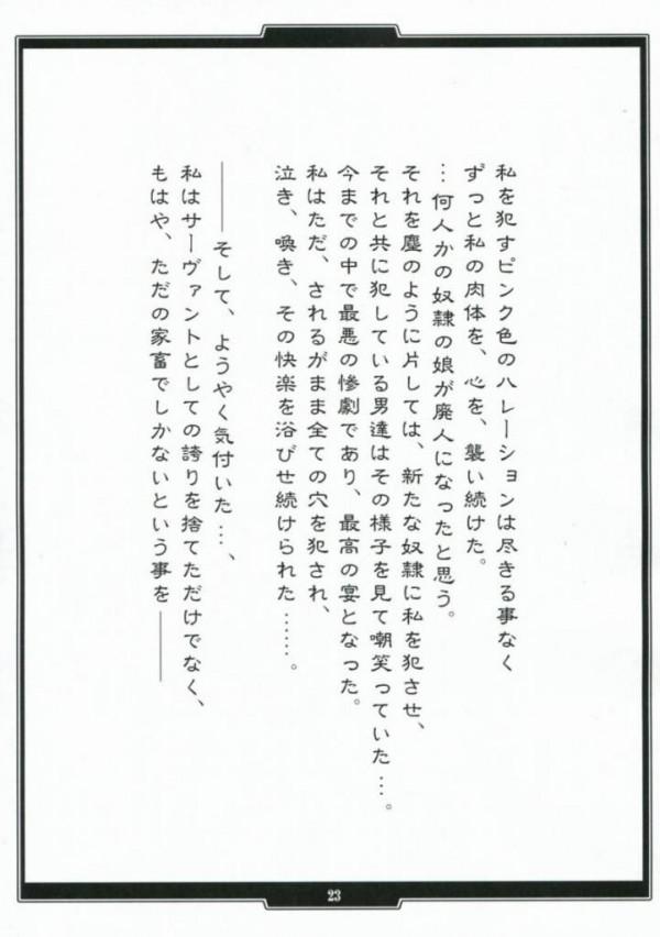 【Fate/Zero エロ同人】牝犬調教されたライダーがチンポ見るだけで高まって【無料 エロ漫画】21