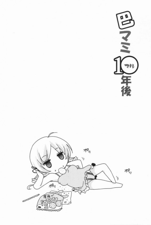【まどマギ エロ同人】マミさんの10年後から18年後の独身生活を追ってるよぉ~【無料 エロ漫画】21