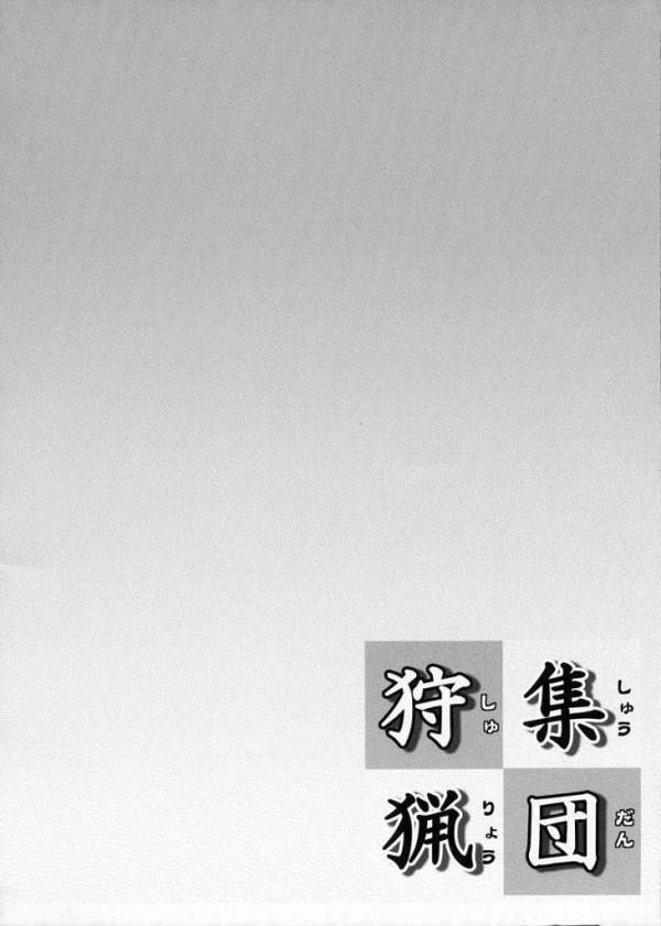 【モンハン エロ同人】巨乳女ハンターが討伐に行こうって言われて行ったら輪姦され【無料 エロ漫画】22
