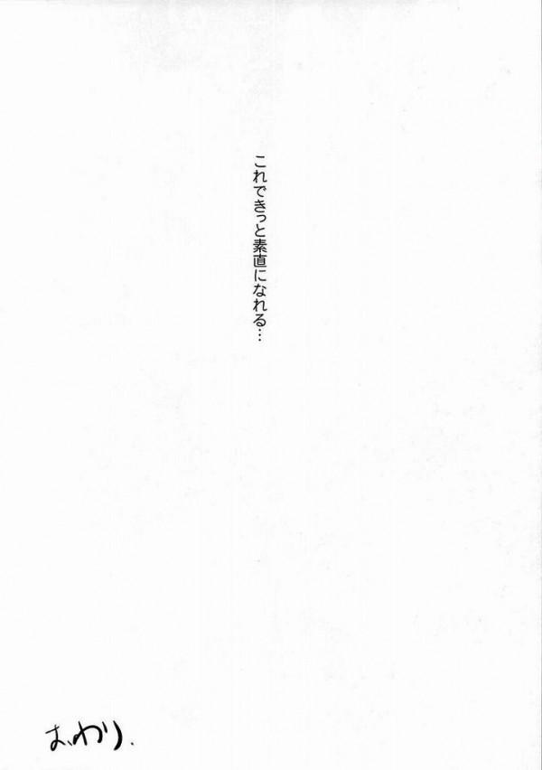 【とある魔術のシリーズ エロ同人】肉便器調教されてる美琴と母親の美鈴が陵辱プレイ【無料 エロ漫画】22