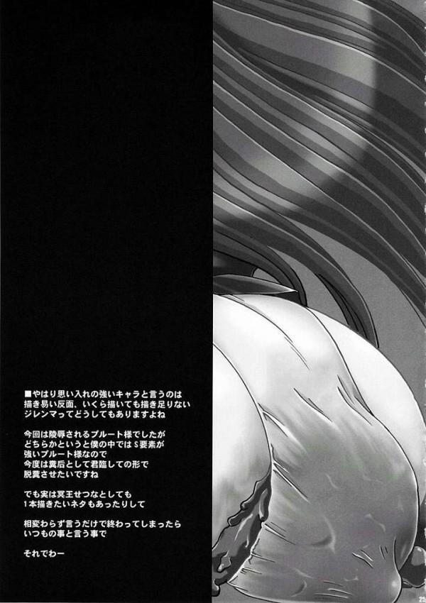 【セーラームーン エロ同人】セーラープルートのせつなが触手に拘束されちゃって【無料 エロ漫画】23