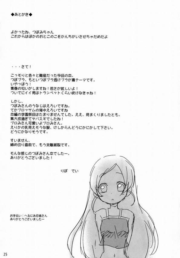 【ハトプリ エロ同人】つぼみが好きな人と屋上に居たらあめが降って来たから【無料 エロ漫画】23