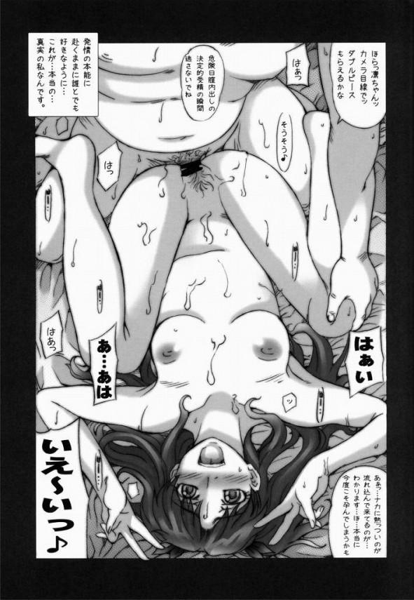 【Fate/Zero エロ同人】凛がハメ撮り写真を取り返す為にカメコ達の言いなりに【無料 エロ漫画】23