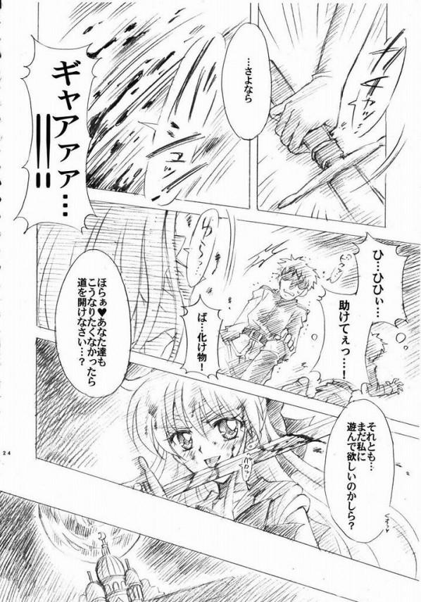 【セーラームーン エロ同人】不穏分子を倒しに行ったヴィーナスがやられちゃって【無料 エロ漫画】23