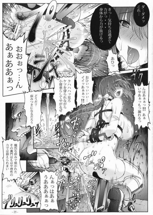 【DOA エロ同人】霞が拘束されたままアナルに栓をされたまま調教されちゃって【無料 エロ漫画】23