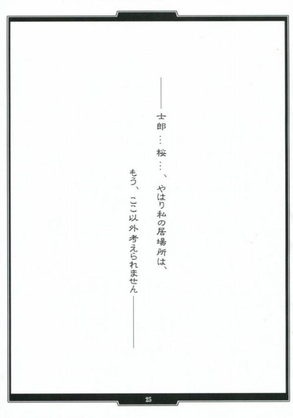【Fate/Zero エロ同人】牝犬調教されたライダーがチンポ見るだけで高まって【無料 エロ漫画】23
