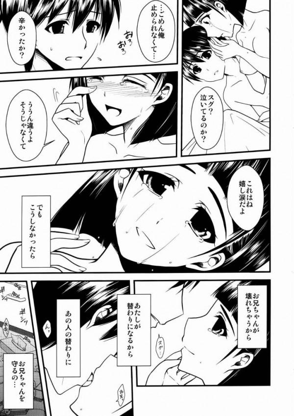 【SAO エロ同人】和人がアスナと間違えて直葉を襲っちゃってるよぉ~w【無料 エロ漫画】23