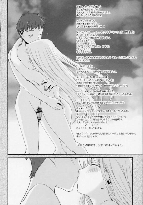 【Fate/stay エロ同人】士郎と女の子達が海に泊まりにきてセクロス漬け【無料 エロ漫画】23