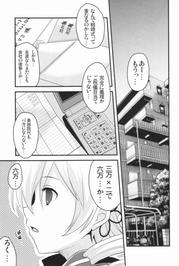 【まどマギ エロ同人】マミさんの10年後から18年後の独身生活を追ってるよぉ~【無料 エロ漫画】24