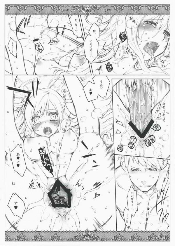 【ヘタリア エロ同人】巨乳のハンガリーが悔し涙浮かべながらエロ奉仕しちゃってるよぉ【無料 エロ漫画】24