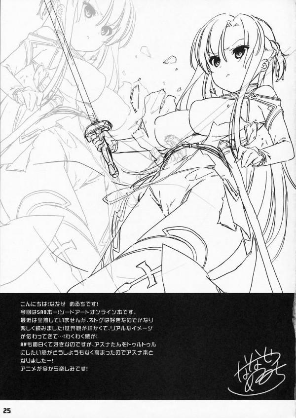 【SAO エロ同人】SAOの中で愛液や精子や汗をMAXに設定してアスナとキリトがセクロス【無料 エロ漫画】24