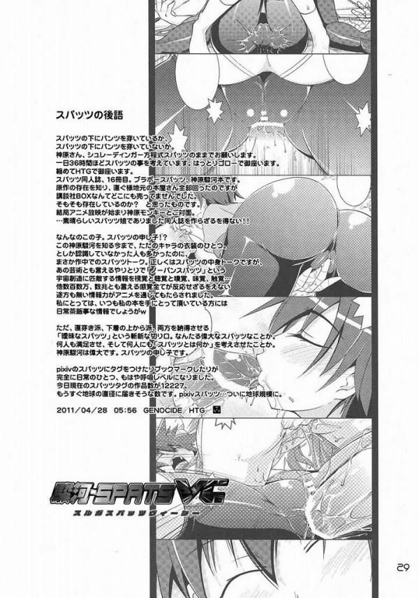 【化物語 エロ同人】ひたぎと暦のセクロスでいつもオナニーしてた駿河が暦を拘束し【無料 エロ漫画】25