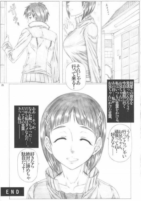【SAO エロ同人】ひたすら直葉と和人がいたる所でセクロスしまくっちゃってるよぉ【無料 エロ漫画】25