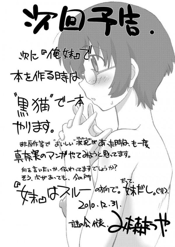 【俺妹 エロ同人】麻奈美の家にお泊りした京介が寝ぼけて抱きついてたらフル勃起し【無料 エロ漫画】25