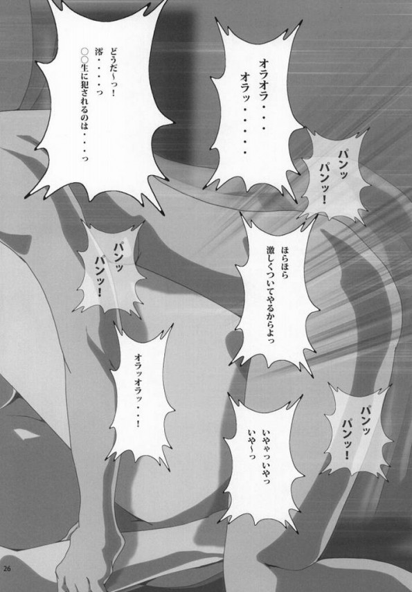 【けいおん! エロ同人】律の弟サトシが鬼畜な感じで澪をレイプ【無料 エロ漫画】26