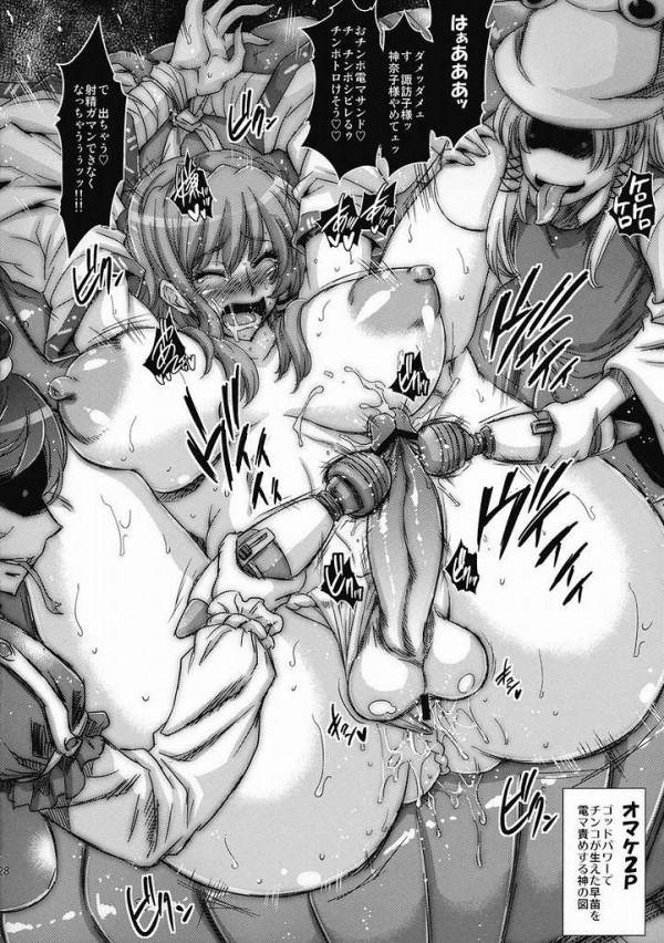 【東方 エロ同人】太って来た早苗がピチピチの衣装をきにしてたら神奈子が迫ってきて【無料 エロ漫画】26